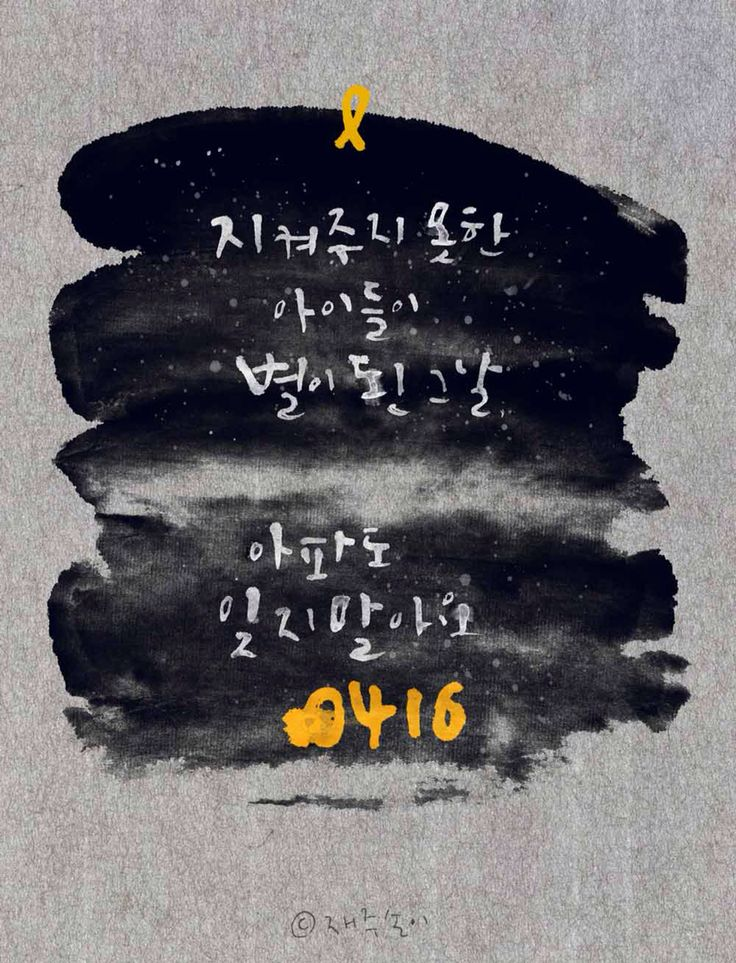 Cherish the memory of Sewol Ferry, 1 year after disaster; #세월 #세월호 #Sewol