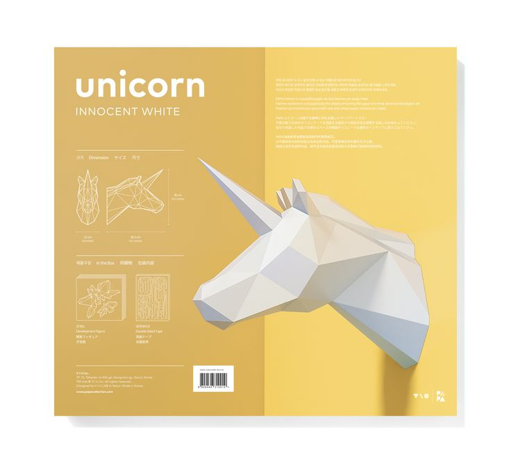 PAPA Unicorn White Package Back | Play Art. Polygon Art. Do Art Yourself.