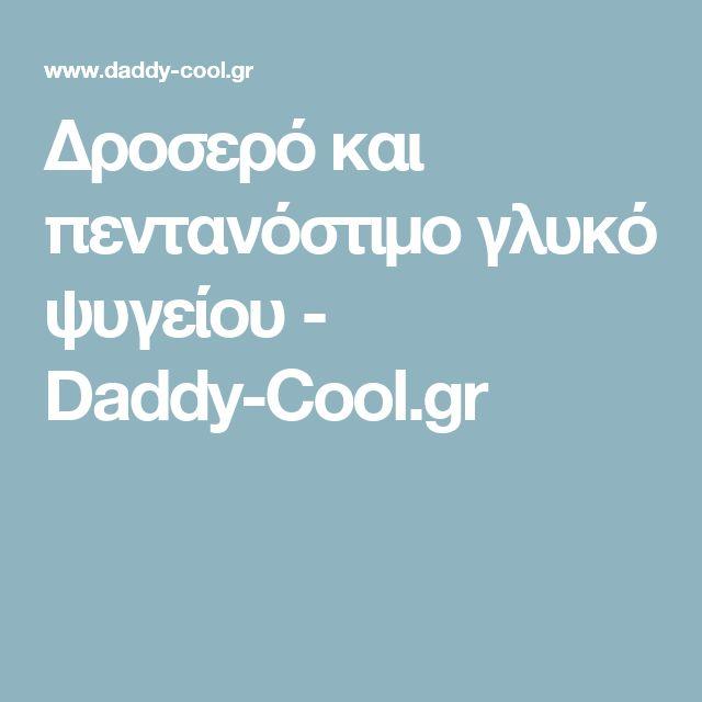 Δροσερό και πεντανόστιμο γλυκό ψυγείου - Daddy-Cool.gr