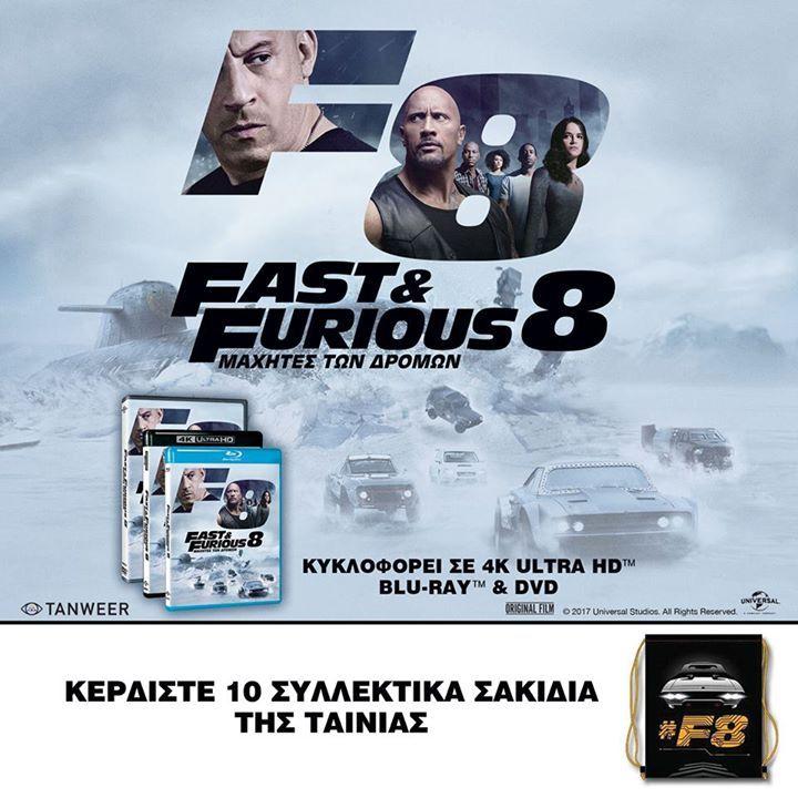 """Διαγωνισμός Tanweer με δώρο δέκα συλλεκτικά σακίδια """"Fast & Furious 8: Μαχητές των Δρόμων"""" http://getlink.saveandwin.gr/998"""