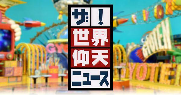 ザ!世界仰天ニュース|日本テレビ -  The World's Astonishing News!