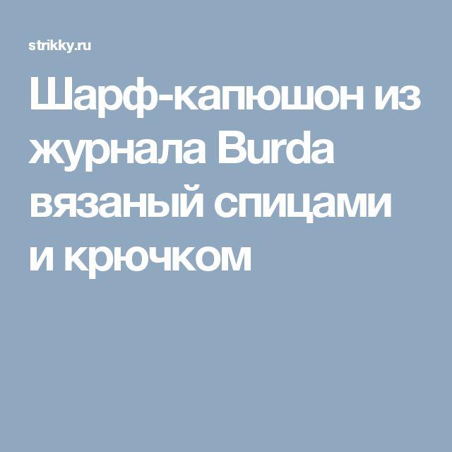 Шарф-капюшон из журнала Burda вязаный спицами и крючком