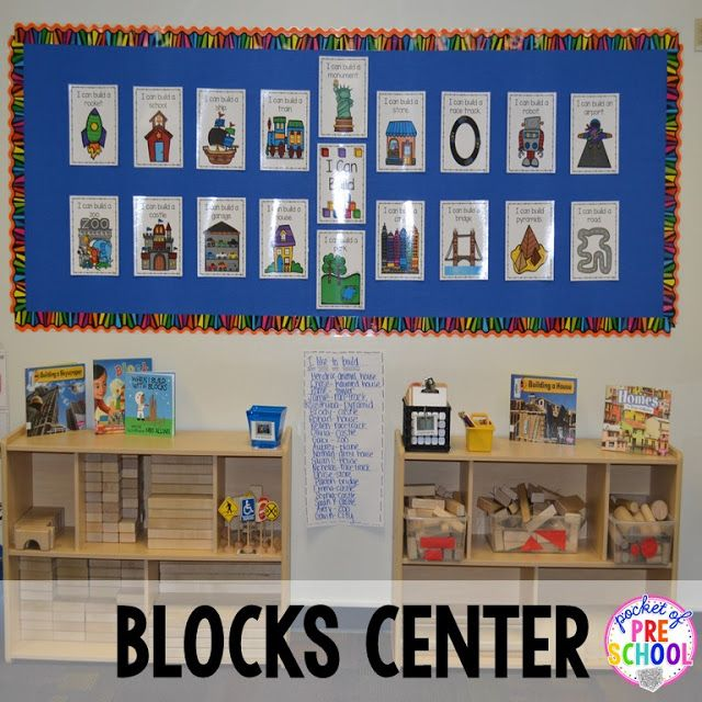 Blocks center is an important center for preschool, pre-k, and kindergarten! Students build math, science, fine motor, STEAM, STEM, engineering, and eye hand coordination skills and concepts.
