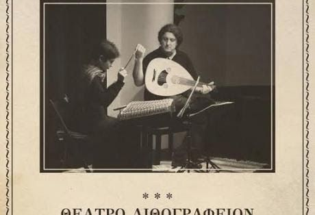 Σκέψεις: Συναυλία του Ευγένιου Βούλγαρη και της Ουρανίας Λα...