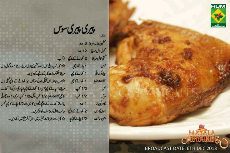 Hong kong chicken recipe in urdu