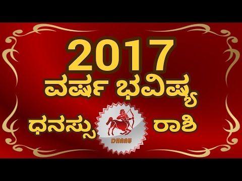 Rashi Bhavishya 2017 (Varsha Bhavishya 2017). Watch your Yearly Horoscope online in Kannada by Subscribing our Youtube Channel …