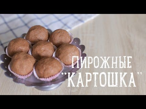 ▶ Пирожное картошка [Рецепты Bon Appetit] - YouTube