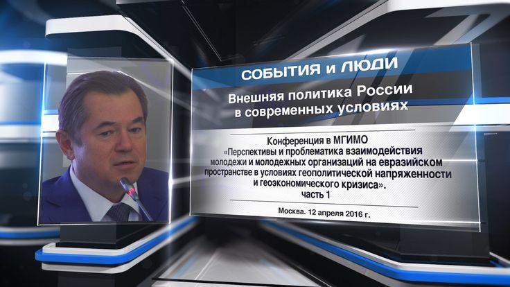 С.Глазьев: Внешняя политика России  в современных условиях