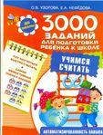 Мобильный LiveInternet Учимся считать   Таня_Одесса - Дневник Таня_Одесса  