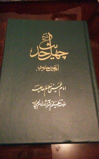 40 Hadith By: Ruhollah khomeini