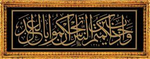"""Hacı Nazif Bey. Kuran'dan bir ayet yazılı; """"... İnsanlar arasında hükmettiğiniz zaman adaletle hükmetmenizi emreder."""" (Nisa Suresi, 58)"""