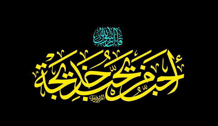 أحب من يحب خديجة Calligraphy Arabic Arabic Calligraphy