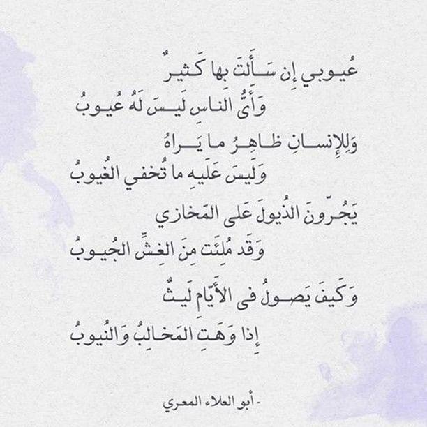 أقوال الحسن البصري لو كان الرجل عالم الأدب اقتباسات من الشعر العربي والأدب العالمي Arabic Love Quotes Arabic Quotes Love Quotes