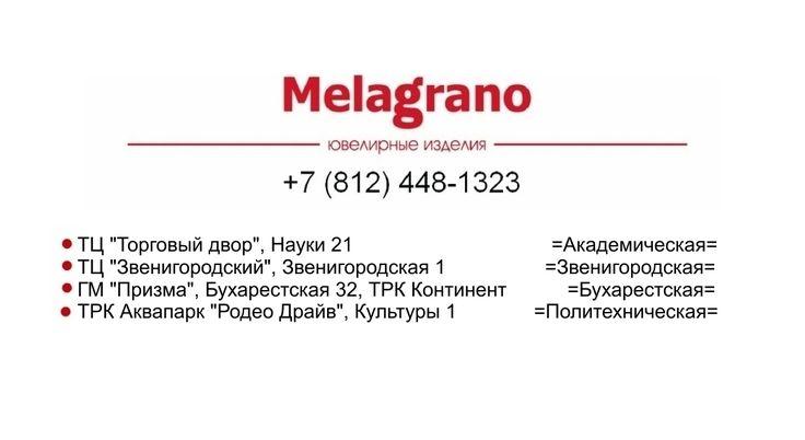 Мелаграно - сеть ювелирных магазинов в Санкт-Петербурге. Сеть специализирована на продаже украшений с чешским гранатом,  однако в ассортименте магазинов встречаются уникальные изделия с бриллиантами, жемчугом класса АА+.  Наши магазины удобно расположены в гипермаркетах ПРИЗМА (PRIZMA) и К-РУОКА (K-RUOKA), торговых комплексах Звенигородский и ТОРГОВЫЙ ДВОР. В ассортименте эксклюзивные украшения из натуральных камней, изделия из серебра, золота с чешским гранатом.  В переводе с итальянского…