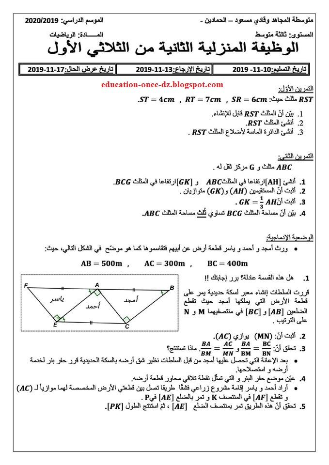 مدونة التعليم و التربية الوظيفة المنزلية رقم 02 في مادة الرياضيات للسنة ال Math Education Abc