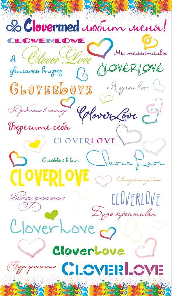 Теперь любой желающий может сделать фотографию на фоне большого баннера любви, который мы назвали CloverLove. Баннер стоит в офисе компании Кловермед. Не забудьте ставить хештег #cloverlove