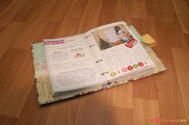 Журнал беременности. Часть 3. Бесплатные шаблоны страниц. Оформляем блокнот личными записями