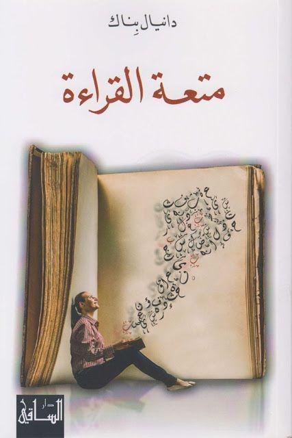كتاب متعة القراءة pdf دانيال بناك ~ مكتبة عابث الإلكترونية