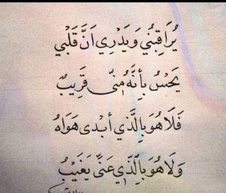 Pin By Marwah Alameri On بالخط العربي Romantic Words Feelings Quotes Feelings Words