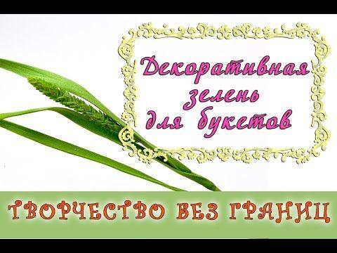 Декоративная зелень из фоамирана для букетов/ DIY herbs for bouquets - YouTube