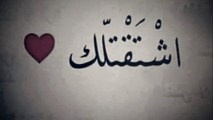 اجمل ما قيل عن الاشتياق والحنين خواطر رومانسية جدا Arabic Calligraphy Art