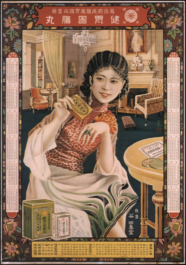 Vintage Chinese Poster, 1931 - http://retrographik.com/vintage-chinese-poster-1931/ - advertisement, art, chinese, classic, medicine, poster, retro, vintage