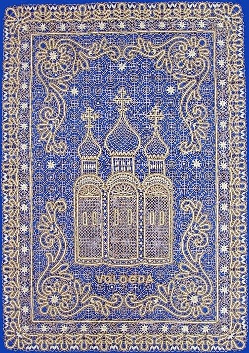"""Russian bobbin lace panel with stylized domes of an orthodox cathedral. """"Vologda"""" is the name of the Russian town where this kind of bobbin lace is manufactured. #Russian #bobbin #lace"""