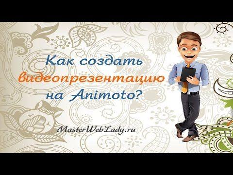 Как сделать видеопрезентацию на Animoto? | MasterWebLady.ru