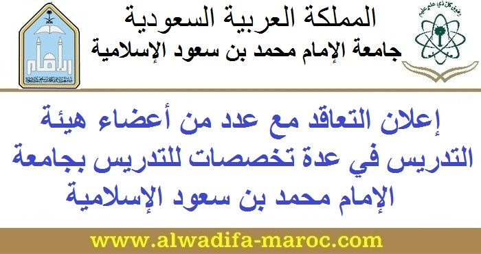 إعلان التعاقد مع عدد من أعضاء هيئة التدريس في عدة تخصصات للتدريس بجامعة الإمام محمد بن سعود الإسلامية Bullet Journal Journal