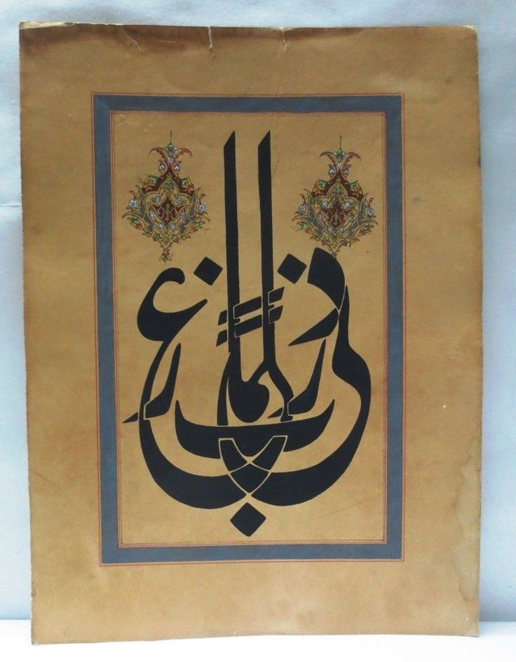 INDO ISLAMIC ARABIC FINE KALMA CALLIGRAPHY UNIQUE ART PAINTING WALL DECOR GIFT