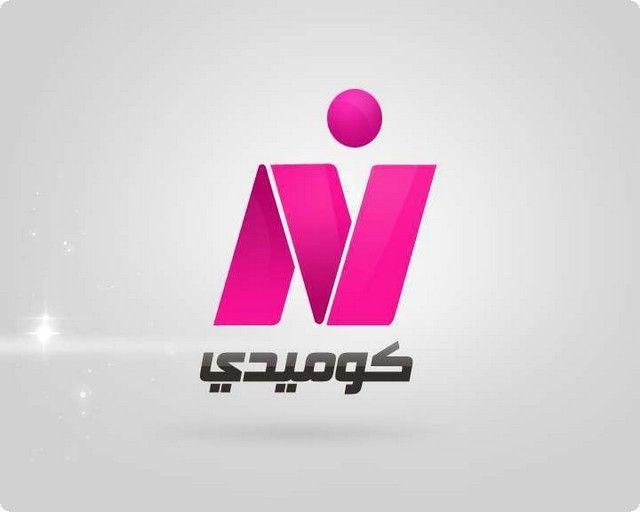 استقبل تردد قناة نايل كوميدي 2020 Nile Comedy Nile Comedy القنوات الكوميدية القنوات المصرية برامج نايل كوميدى Letters Cards Symbols