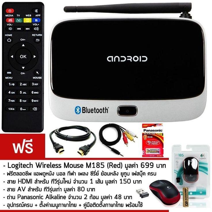 รีวิว สินค้า Android Smart TV Box รุ่นใหม่ปี 2016 2GB/8GB Q7V/CS918 Quad Core 4.4.2+ดูฟรีตลอดชีพ ฟรี Logitech Wireless Mouse M185 มูลค่า 699 บาท+สาย HDMI 1 เส้น+สาย AV 1 เส้น+ถ่านพานาโซนิคอัลคาไลน์ 2 ก้อน ☸ ลดราคาจากเดิม Android Smart TV Box รุ่นใหม่ปี 2016 2GB/8GB Q7V/CS918 Quad Core 4.4.2 ดูฟรีตลอดชีพ ฟรี Logitech Wir เก็บเงินปลายทาง | partnerAndroid Smart TV Box รุ่นใหม่ปี 2016 2GB/8GB Q7V/CS918 Quad Core 4.4.2 ดูฟรีตลอดชีพ ฟรี Logitech Wireless Mouse M185 มูลค่า 699 บาท สาย HDMI 1 เส้น…