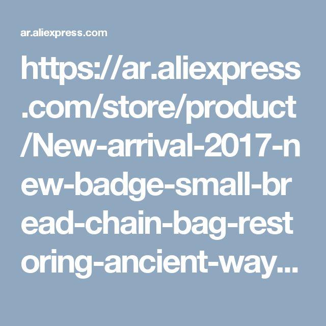 https://ar.aliexpress.com/store/product/New-arrival-2017-new-badge-small-bread-chain-bag-restoring-ancient-ways-women-s-shoulder-bag/2139159_32795104072.html
