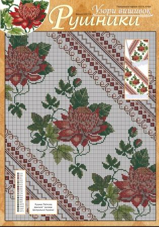 """An embroidered towel (called """"rushnyk"""" in Ukraine) has always been a great present for a person you really care for. It shows all your love and devotion both to the person and to your favourite handicrafts. Here are some great cross stitch patterns you can try"""