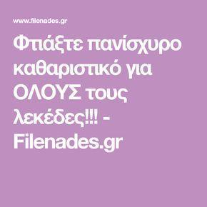 Φτιάξτε πανίσχυρο καθαριστικό για ΟΛΟΥΣ τους λεκέδες!!! - Filenades.gr