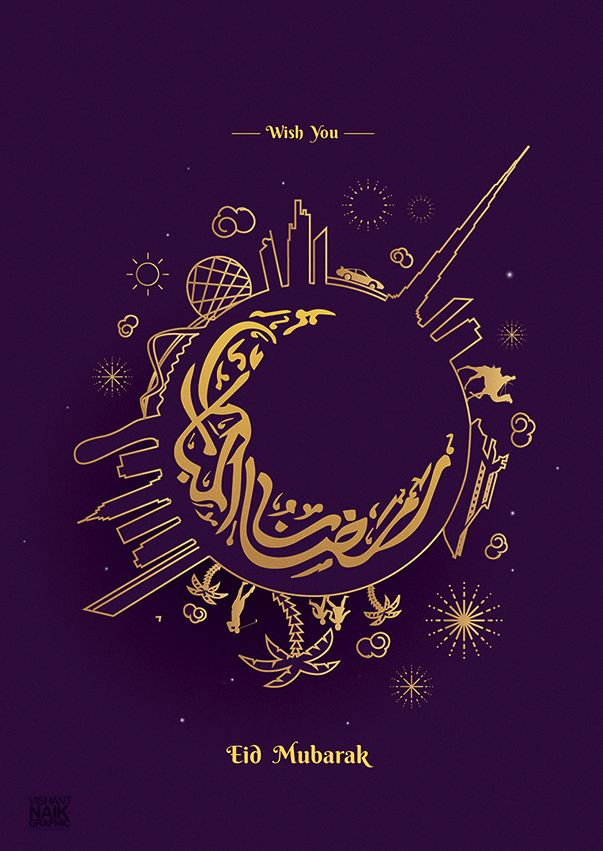 Greeting card Design.  Eid Mubarak to all my friends in Dubai and India. Wishing you'll happiness,Good health, peace and prosperity for the year ahead