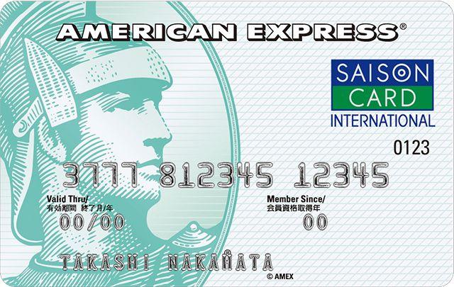 「セゾンパール・アメリカン・エクスプレス・カード」の画像検索結果