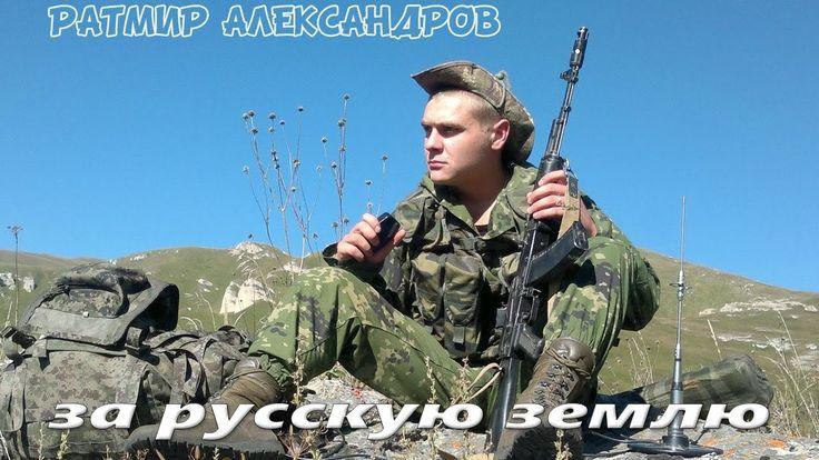 Ратмир Александров _ За русскую землю