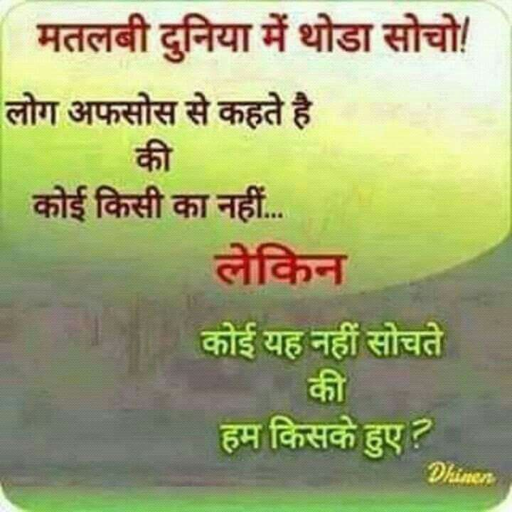 Beautiful Quotes For Facebook Status: 689 Best Images About BEAUTIFUL HINDI QUOTES On Pinterest