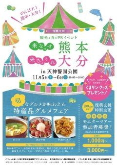 月日土日日の日間福岡県天神の警護公園において熊本県と大分県の観光と食のPRイベントが開催されます会場限定のお得なモニターツアー(日帰り1000泊まり3000の募集もありますよ tags[福岡県]