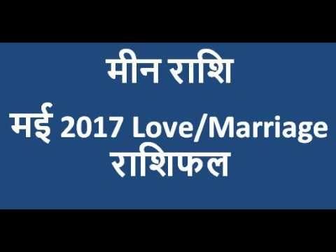 Meen rashi love horoscope May 2017, Pisces  love horoscope in hindi