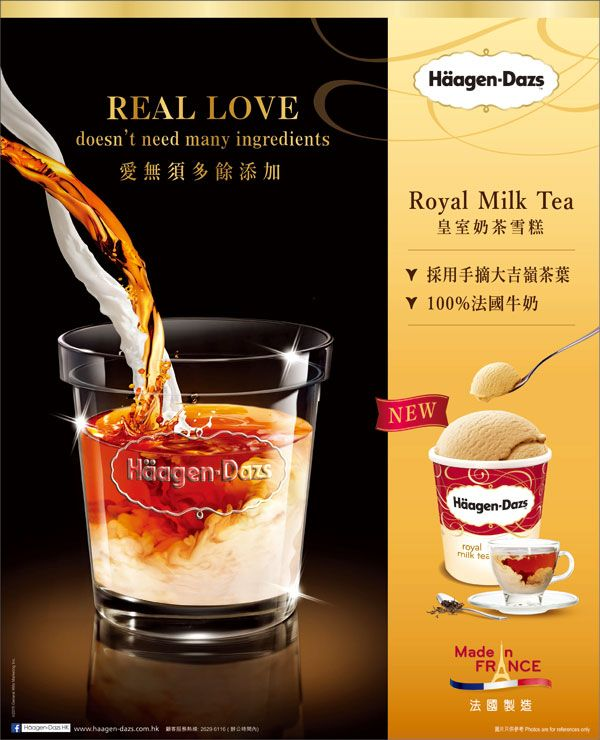 haagen dazs value chain Haagen-dazs will soon offer new gelato as the latest addition to their existing line of ice cream, sorbets, and frozen yogurt generally, gelato tends to contain more milk and less cream than regular ice cream being haagen-dazs, ingredients like madagascar vanilla, brazilian coffee, san francisco.