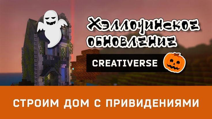 В этом видео #Эфемер расскажет о Хэллоуинском обновлении и построит Дом с Привидениями в ускоренном режиме. Приятного просмотра =)