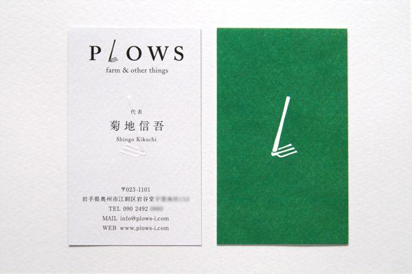 plows farm & othe things CI/Namecard by masaomi fujita, via Behance