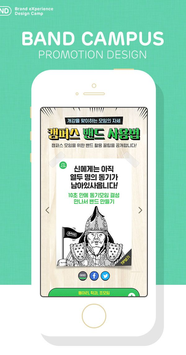 BAND App Campus Campaign - Promotion on Behance