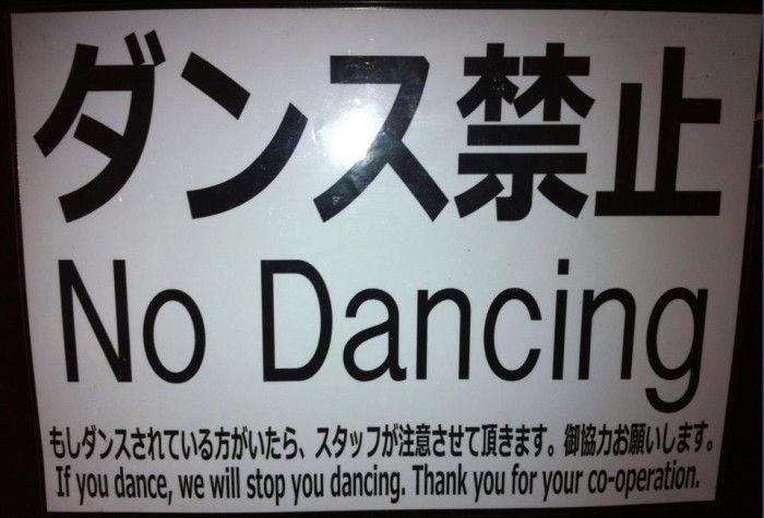 NO DANCING (photo via Greg Wilson)
