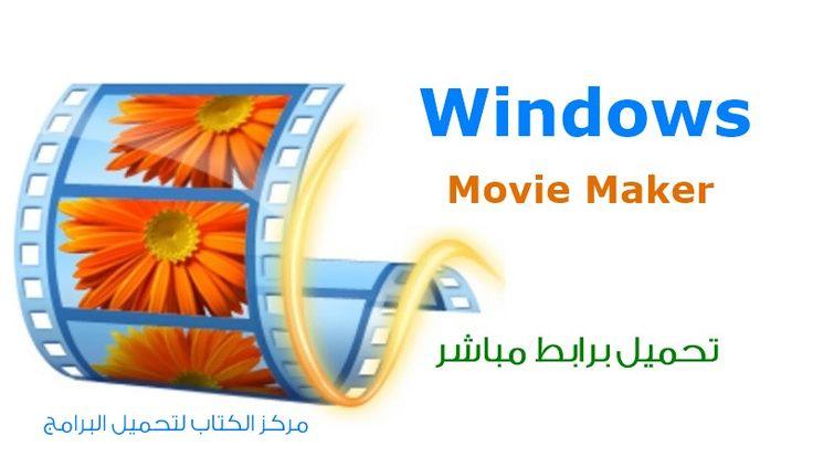 تحميل برنامج ويندوز موفي ميكر Windows Movie Maker الجديد 2017 مجاناً برابط مباشر