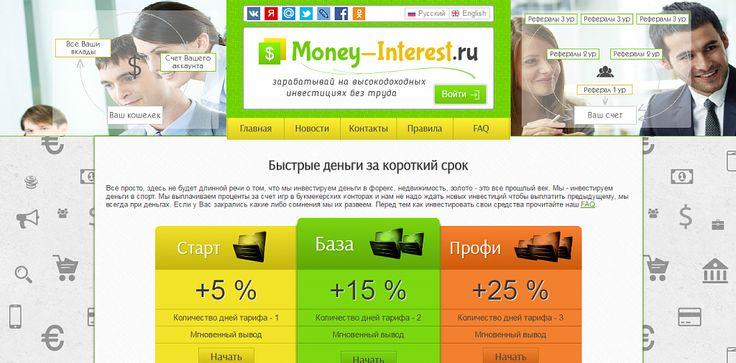 Money-interest - ПЛАТИТ