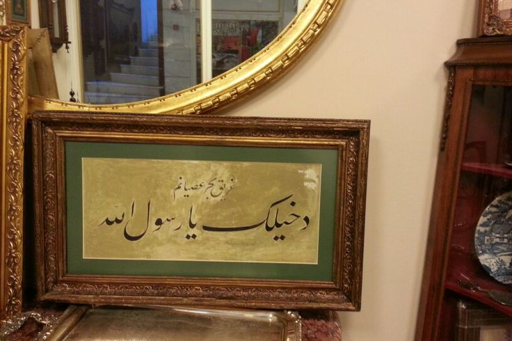 Gariki bahri isyanım Dehalek ya Rasulallah ( sav ) I am in the deepest place of the sea of sin Please take me of Prophet Muhammad (sav) 19'th  century caligraphy