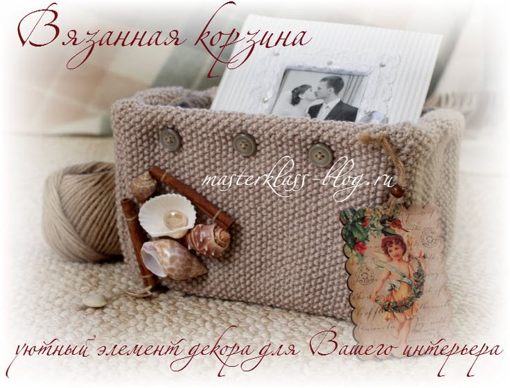 vyzannay_korzinka